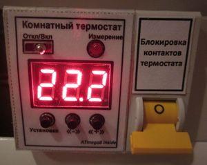 Комнатный термостат.