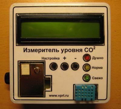 Измеритель-сигнализатор уровня CO2.