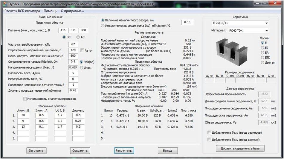 Расчёт трансформатора на сердечнике от БП компьютера
