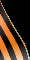 Георгиевская лента - символ Великой победы и скорби о павших